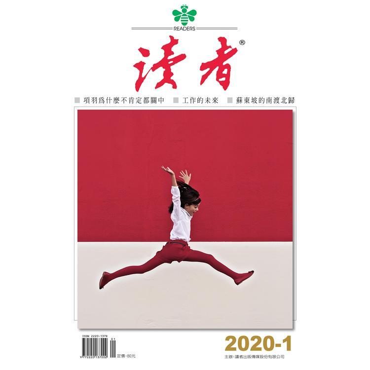 讀者202001