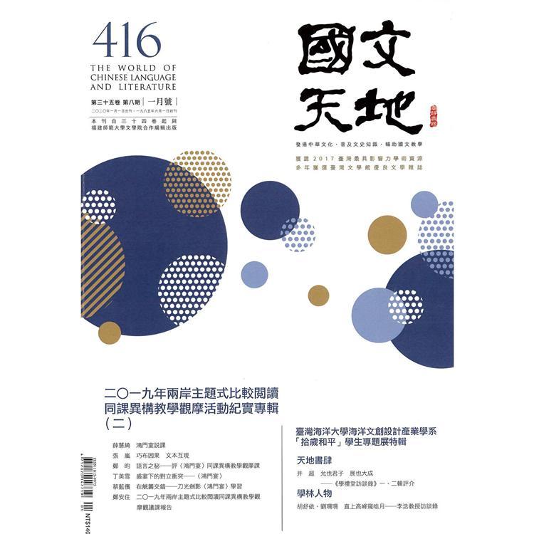 國文天地1月2020第416期