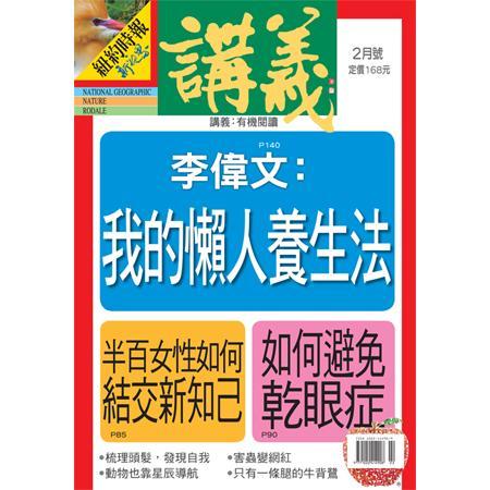 講義月刊2月2020第395期