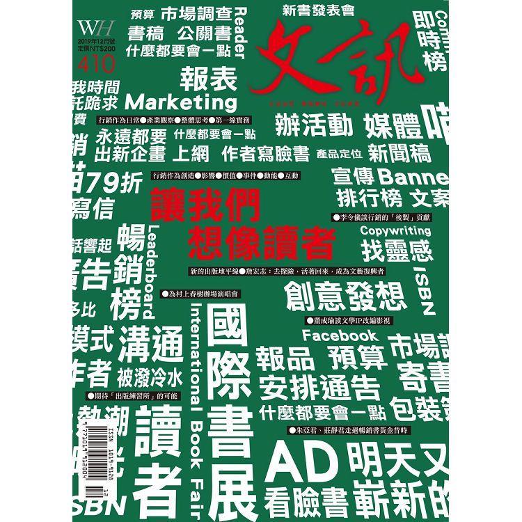 文訊月刊12月2019第410期