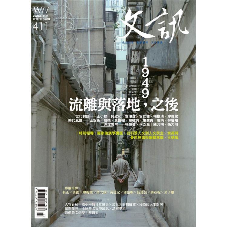 文訊月刊1月2020第411期