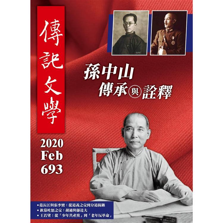 傳記文學2月2020第693期