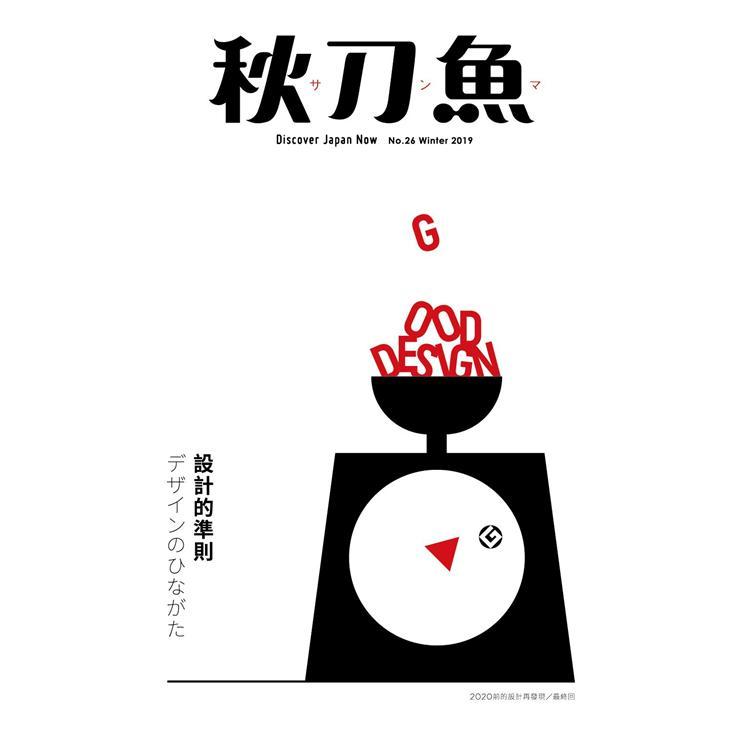 秋刀魚2020第26期