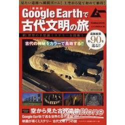 Google Earth發現古代文明之旅