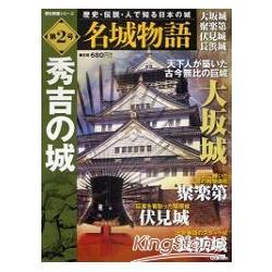 名城物語(2)秀吉之城
