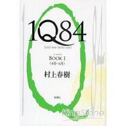 1Q84(1 )(日文版)