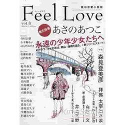 Feel Love-Love Story Magazine Vol.8