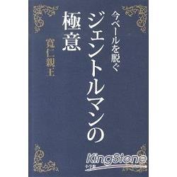 紳士禮儀服飾教科書