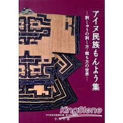 日本北海道原住民愛努族刺繡花紋集