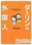 達令是外國人 Vol.1