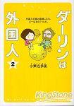 達令是外國人Vol. 2