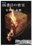 第46號密室-有栖川有棲小說 新裝版 文庫版