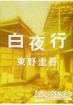 白夜行-東野圭吾小說 文庫版