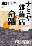 解憂雜貨店-東野圭吾小說