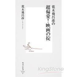 荒木飛呂彥獨創作品懸疑法則解析電影書