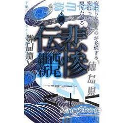 西尾維新小說-悲慘傳