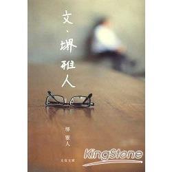 &#x583A雅人散文作品集(文庫版)