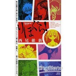 西尾維新小說-lipogram!