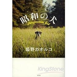 姬野嘉兵衛小說-昭和之犬