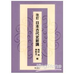 日本古代史新講修訂版