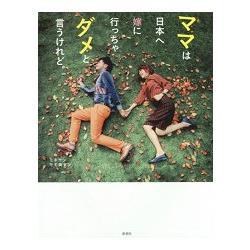 雖然媽媽說我不可以嫁去日本-跨國情侶戀愛故事寫真書