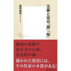 文豪與京都「庭」「櫻」