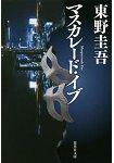東野圭吾小說-假面前夜