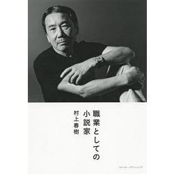 村上春樹-作為職業的小說家