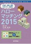 HELLO MATCHING-小論文.面試.筆記考試對策之ABC 2015年版