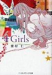 柴村仁小說-4Girls