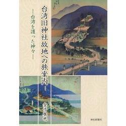 台灣舊神社故地之旅