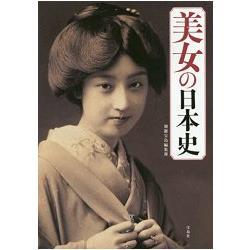 美女的日本史