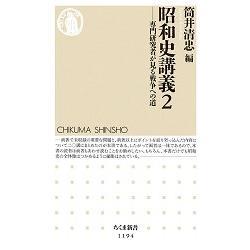 昭和史講義 Vol.2