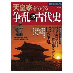 歷史 REAL Vol.31