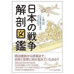 日本戰爭解讀圖鑑-日本近現代史全貫通