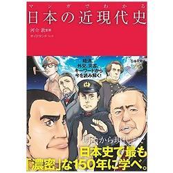 看漫畫認識日本近現代史