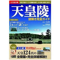 天皇陵解謎完全指南-全天皇陵完全詳細解說
