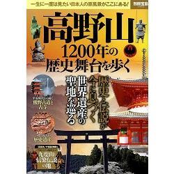高野山1200年歷史舞台漫步