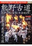 熊野古道-漫步紀伊山地靈場與參拜道 世界遺&#29987巡禮之旅