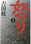 吉田修一小說-怒 上集