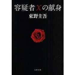 東野圭吾推理小說-嫌疑犯X的獻身