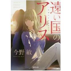 今野敏小說-遙遠國度的愛麗絲
