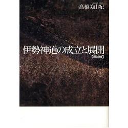 伊勢神道的成立與發展
