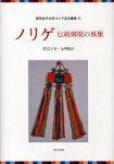 飾品-傳統韓服的風雅