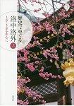 歷史洛中洛外 上冊-以上京與下京為中心