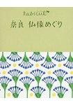 奈良佛像巡禮 修訂2版
