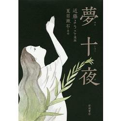 夏目漱石原著漫畫-夢十夜