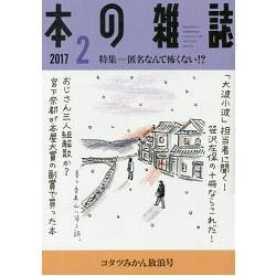 本之雜誌 2017年2月號