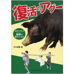 復活的品牌豬肉agu-琉球島豬的歷史與文化