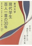 東洋大學現代學生百人一首30年作品歷史回顧